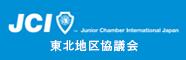 公益社団法人 日本青年会議所 東北地区協議会