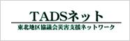 TADSネット 東北地区協議会災害用掲示板