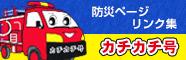 防災ページリンク集カチカチ号